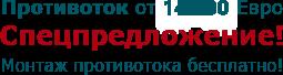 protivotok-ot-13.220-evro-spetspredlozhenie_-montazh-protivotoka-b